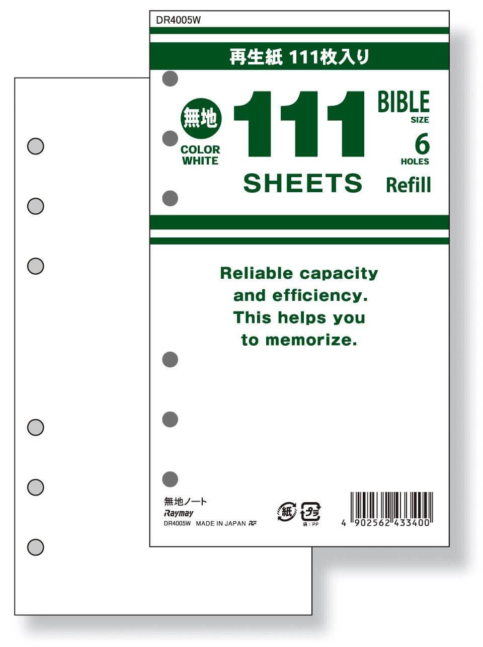 リフィル 聖書サイズ