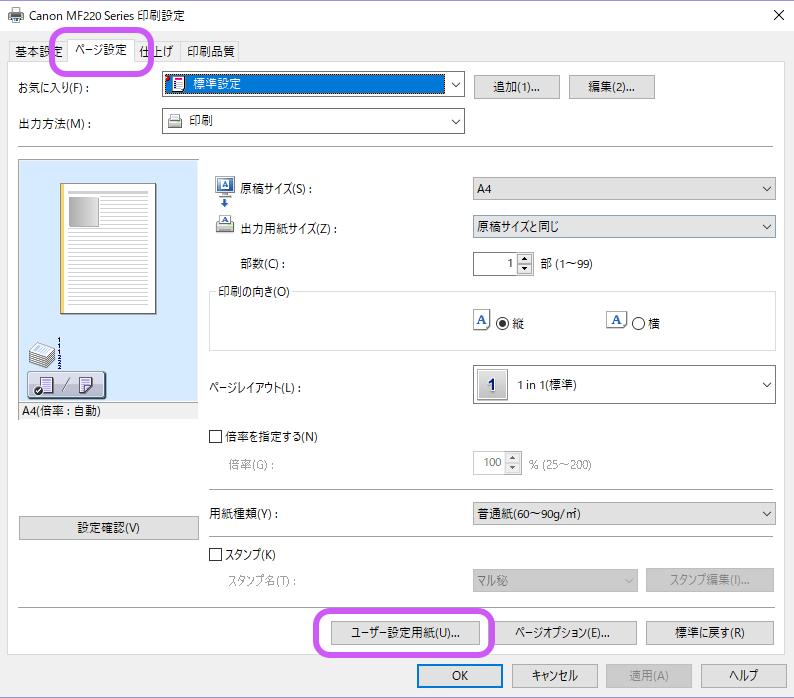 フチなし印刷 pdf ts8000 ユーザー定義