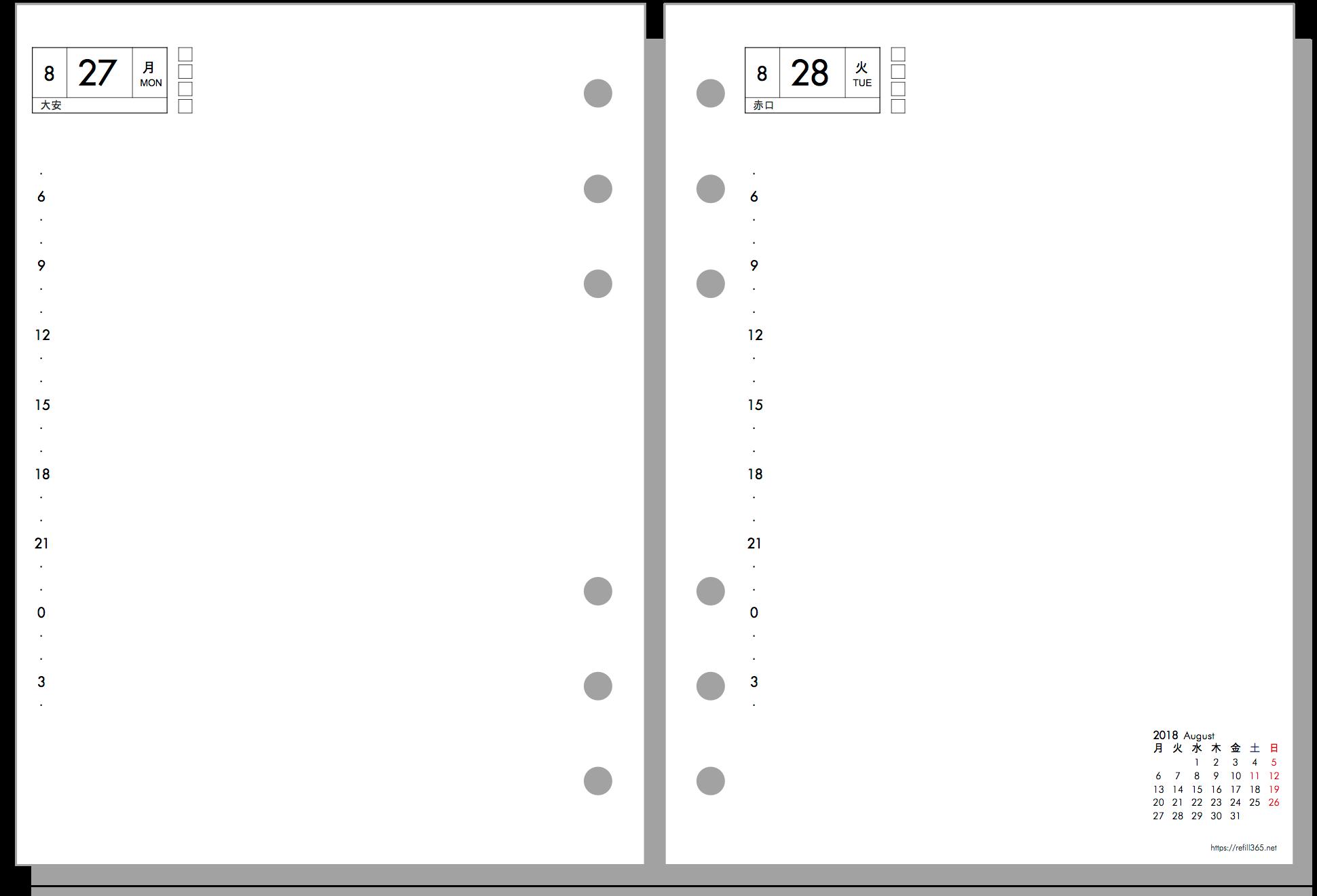 2018年 デイリー A5サイズ